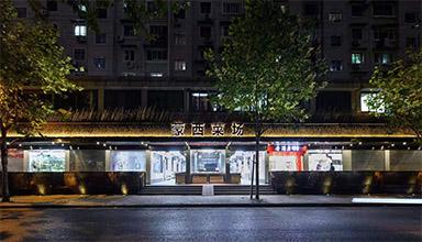 上海杨浦区:蒙西菜场 竹装饰