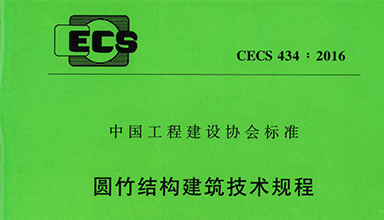 圆竹结构建筑技术规程- 13 .1 施工质量验收