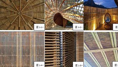 原竹建筑连接节点方式